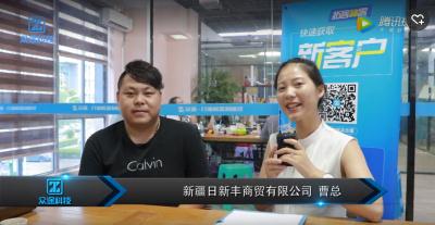 黑谷采访新疆日新丰曹总,和他一