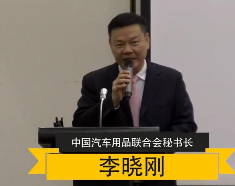 2018.10.14中国汽车用品联合会秘书