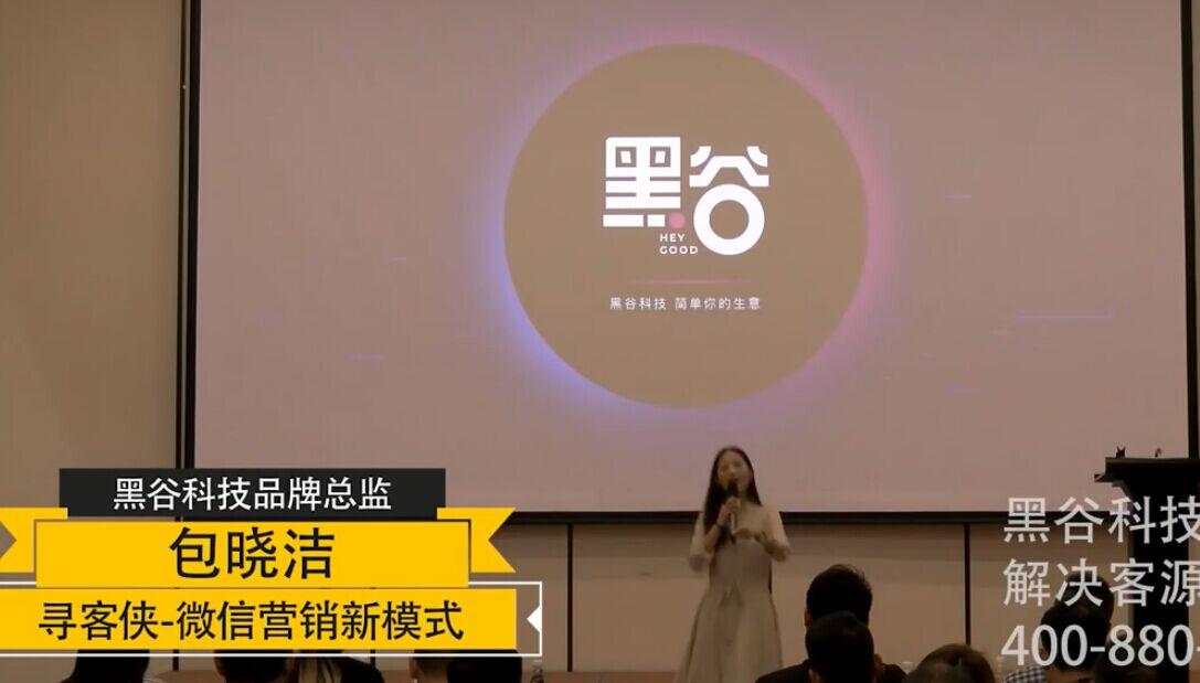 2018.10.29黑谷科技之寻客侠软件功
