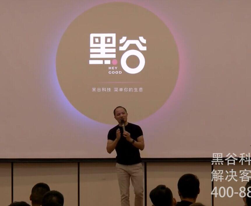2018.10.29黑谷创始人李全发