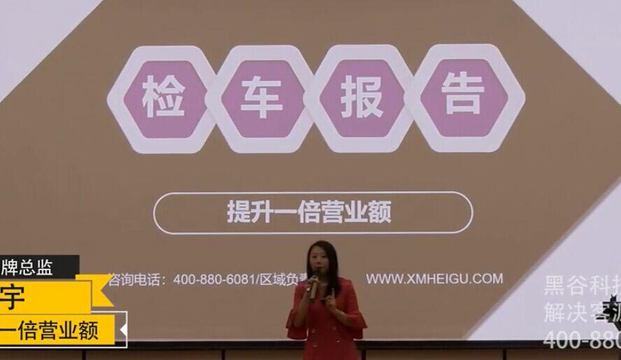 2018.10.29殷晓宇分享黑谷汽车维修