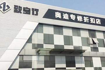 北京致宝行使用黑谷汽车维修进销存软件的效果