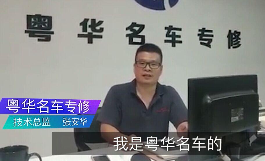 <b>粤华名车专修技术总监张安华对黑谷落地</b>