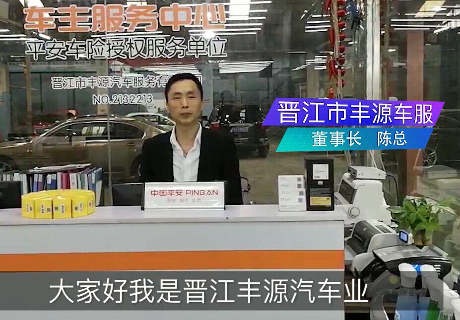 <b>晋江丰源车服陈总对黑谷落地运营的评价</b>
