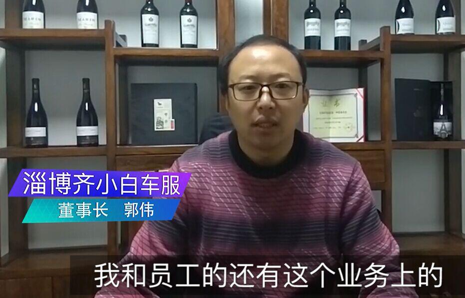 <b>淄博齐小白车服郭伟对黑谷落地运营的评</b>