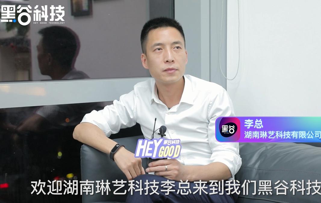 湖南琳艺科技有限公司-李总对黑谷的评价